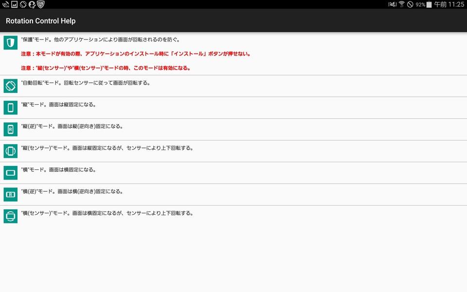 Rotation Control②