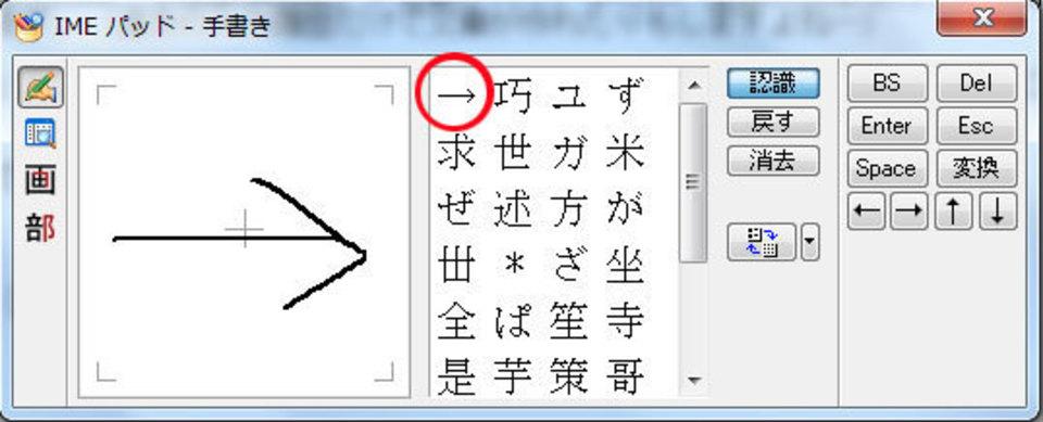 パソコン 矢印
