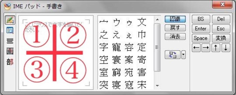 手書き 入力 パソコン