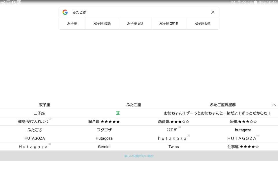 simeji(クラウド超変換)
