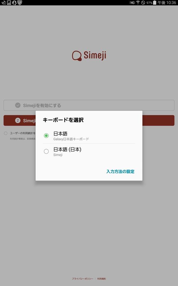simeji(キーボード)