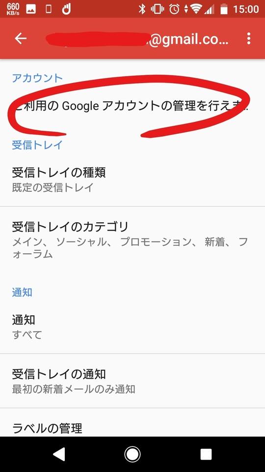 gmail 名前 変更 スマホ