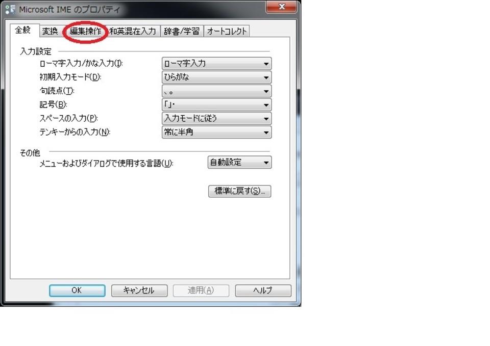パソコン 大文字