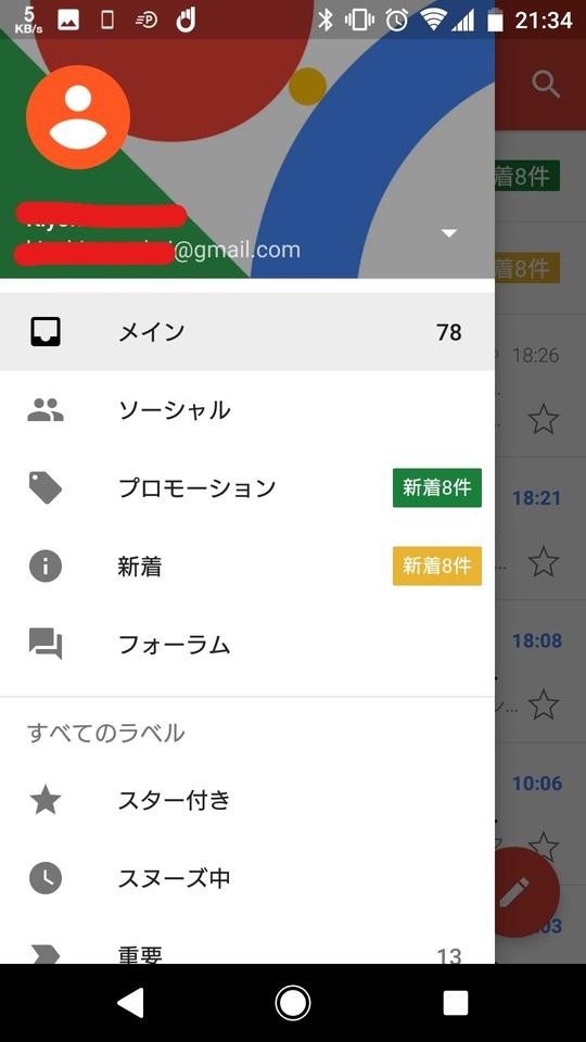 google アカウント 名前 変更 スマホ