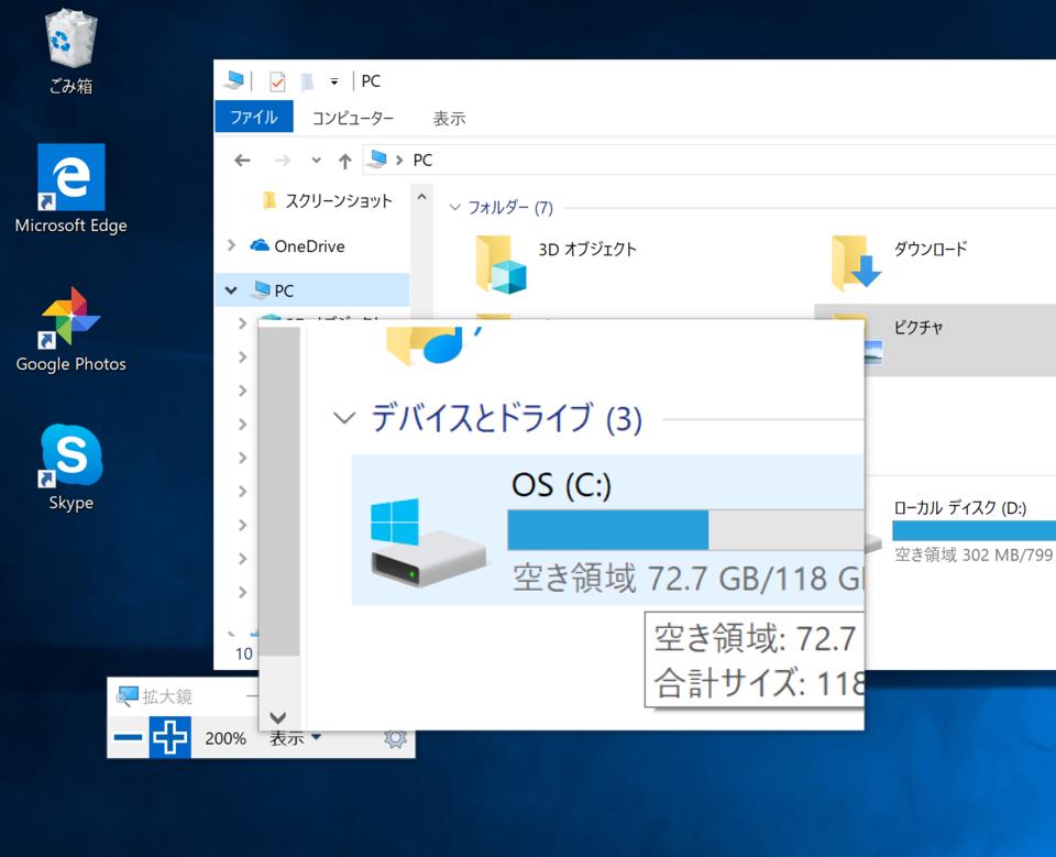 パソコン 画面 拡大