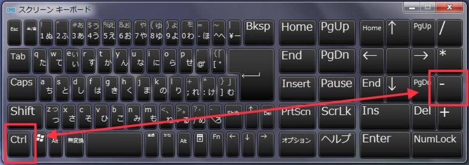 パソコン 画面 縮小 pc 画面 縮小