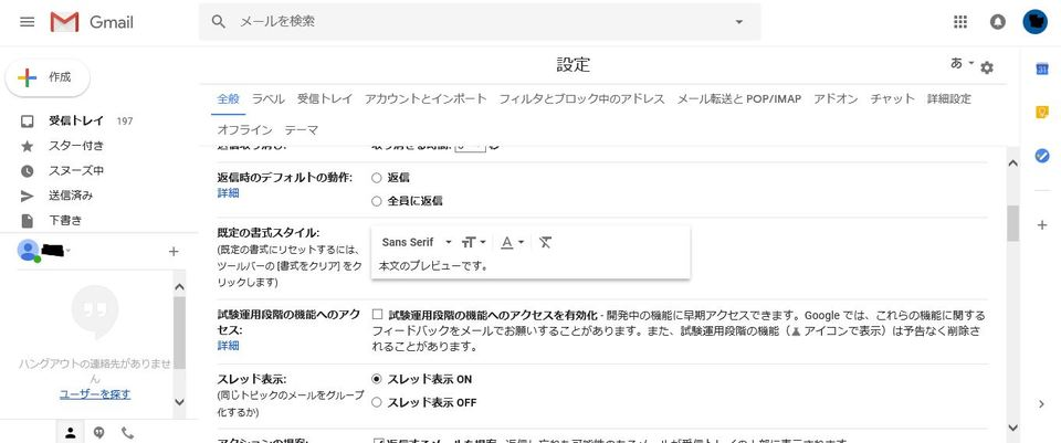 gmail 文字 サイズ
