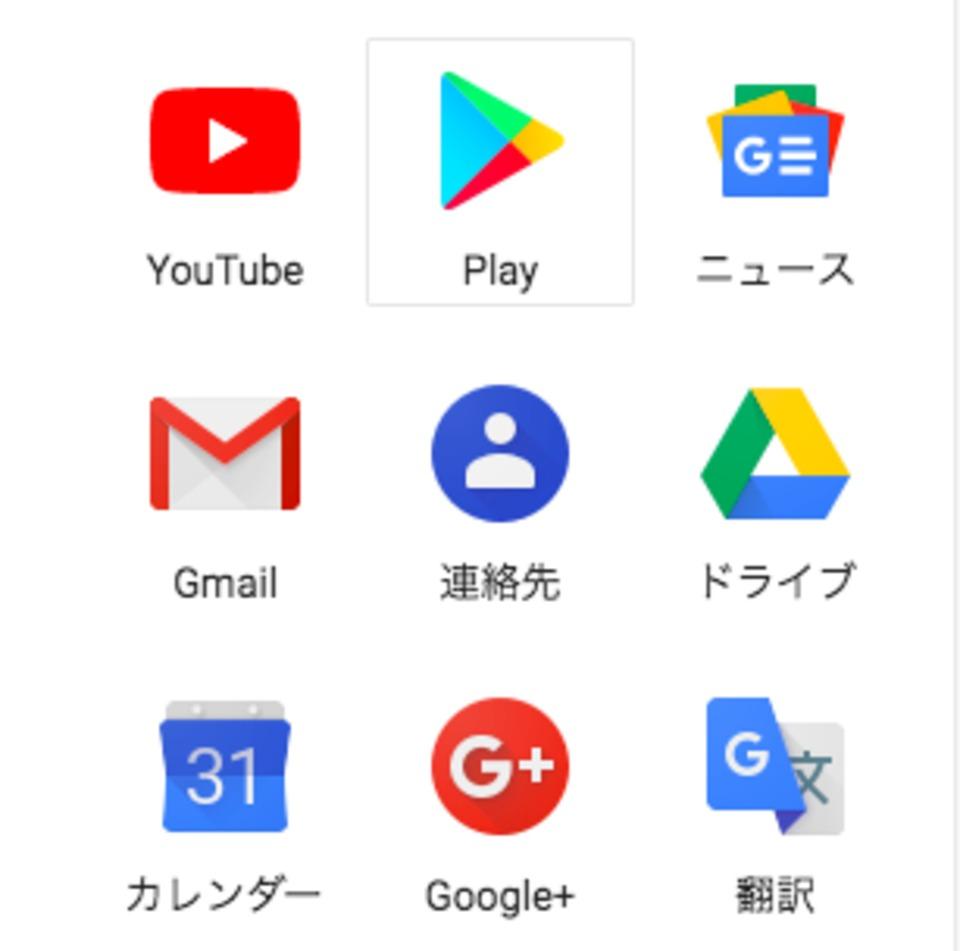 スマホ  Gmail