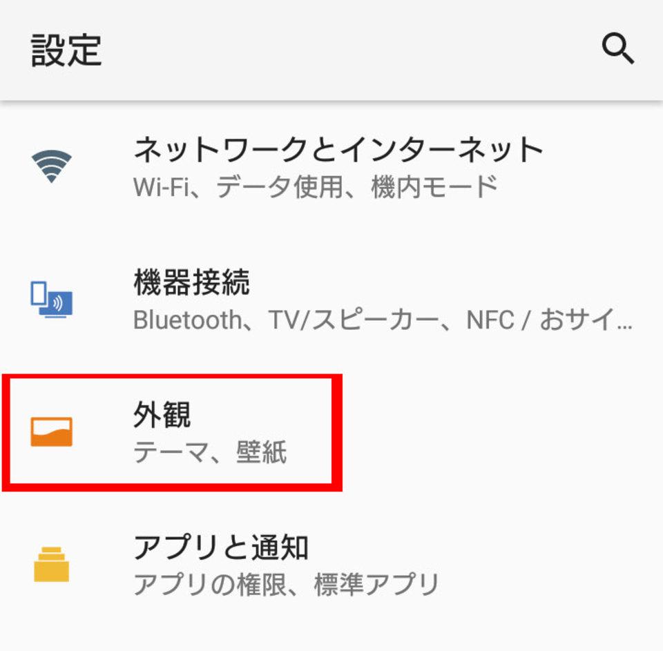 Xperiaでロック画面を変更する方法を紹介 変更できない場合は Boatマガジン 家電からwebサイトまで 今の商品を 知る メディア