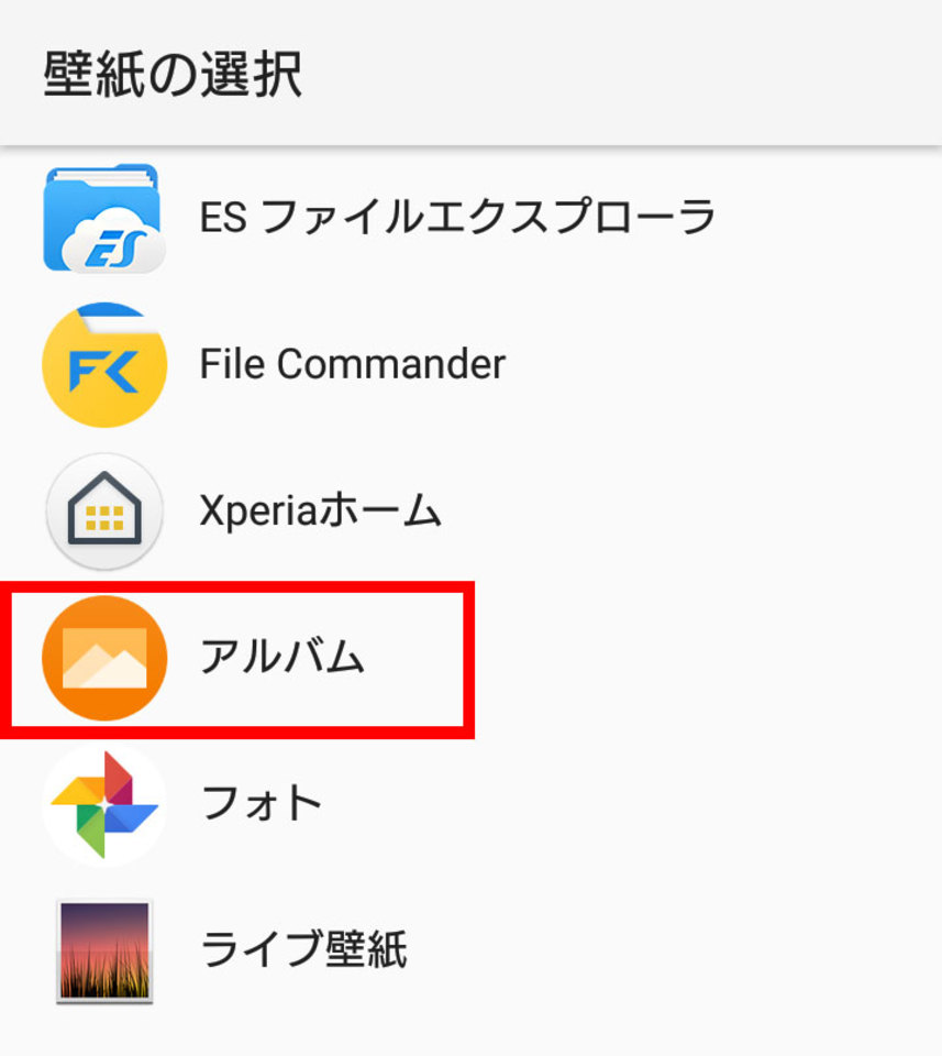 xperia ロック 画面 変更 できない