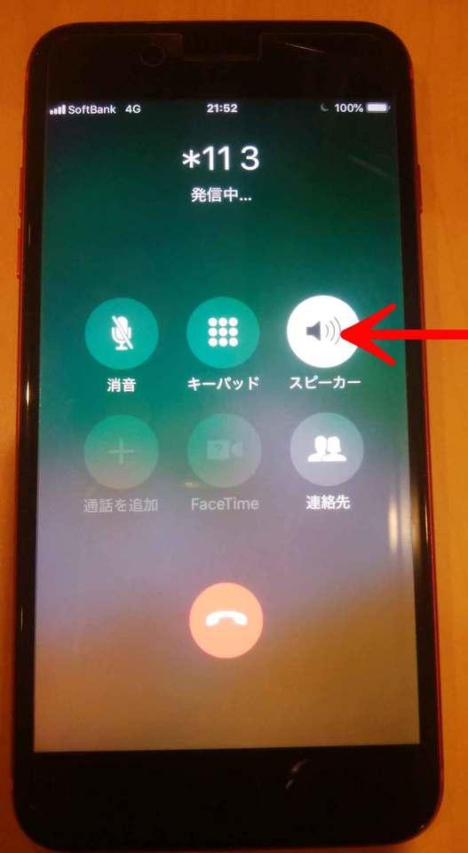 iPhone 聞こえない スピーカー レシーバー 改善 プラグ 音声 声