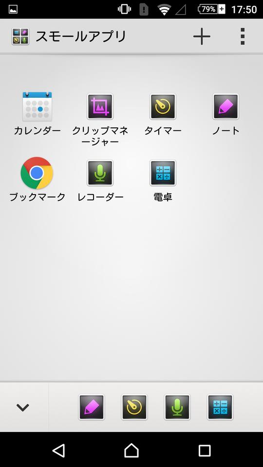 Xperia「スモールアプリ」一覧画面