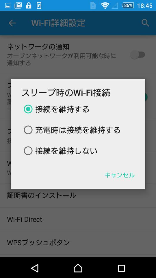スリープ xperia xz1 wifi