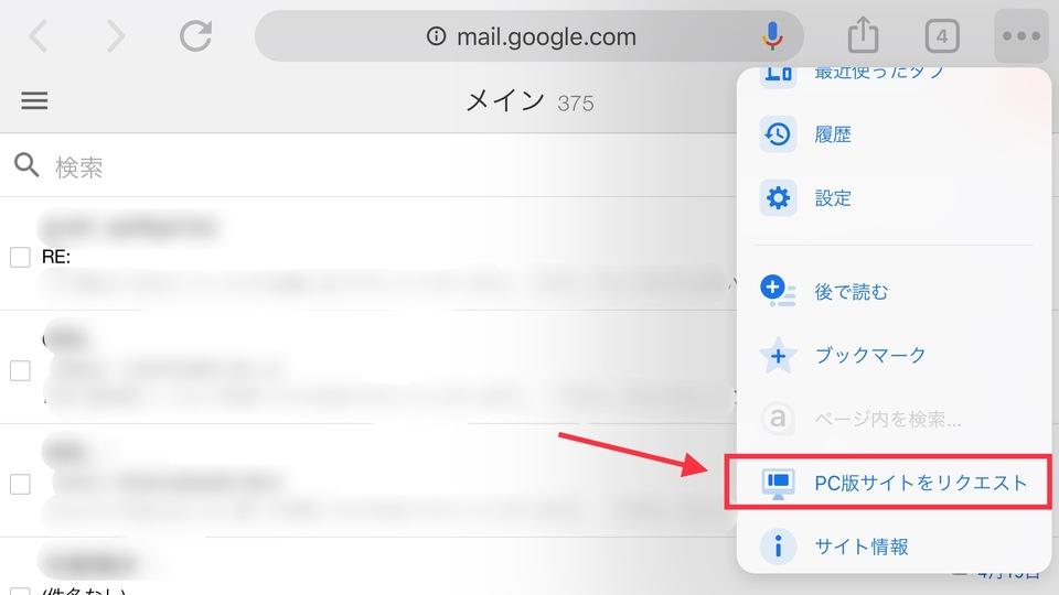 gmail 全 選択