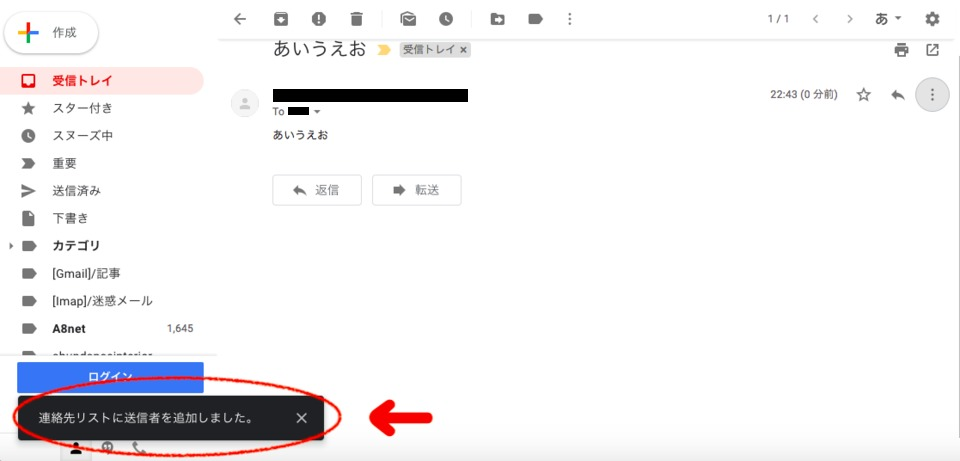 Gmail 連絡先