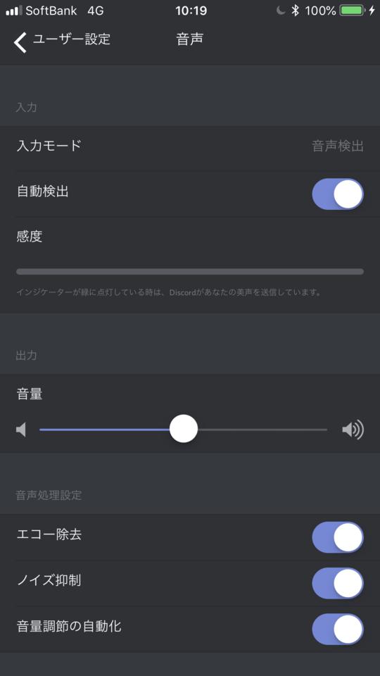 ディスコード インストール 画面 ダウンロード スマホ 会話 チャット ゲーム 設定