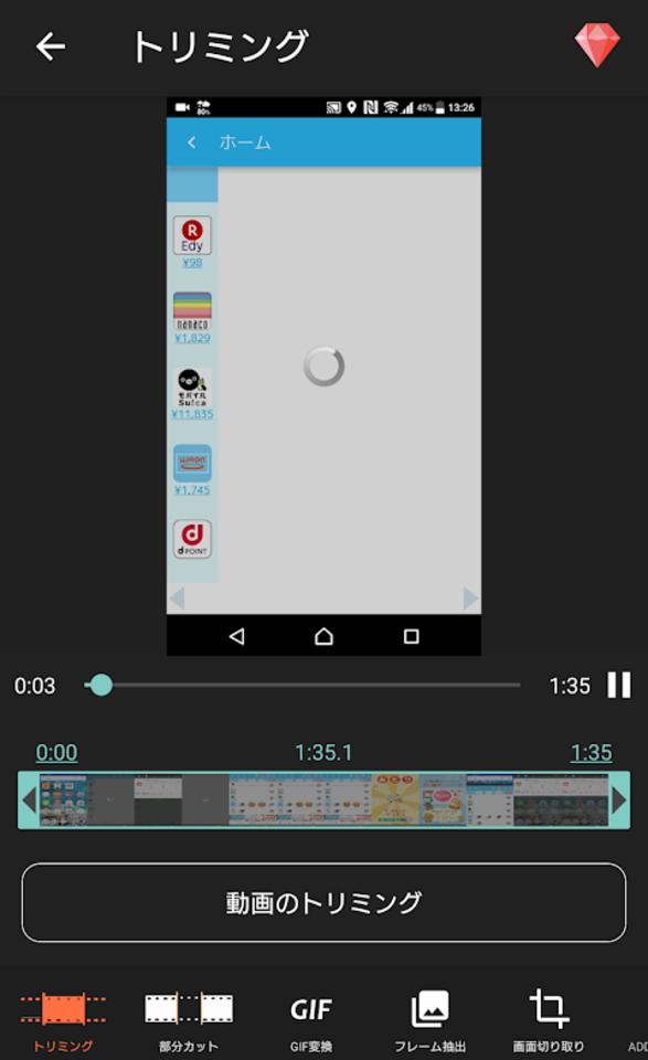 XPERIA XZ スクリーンレコード