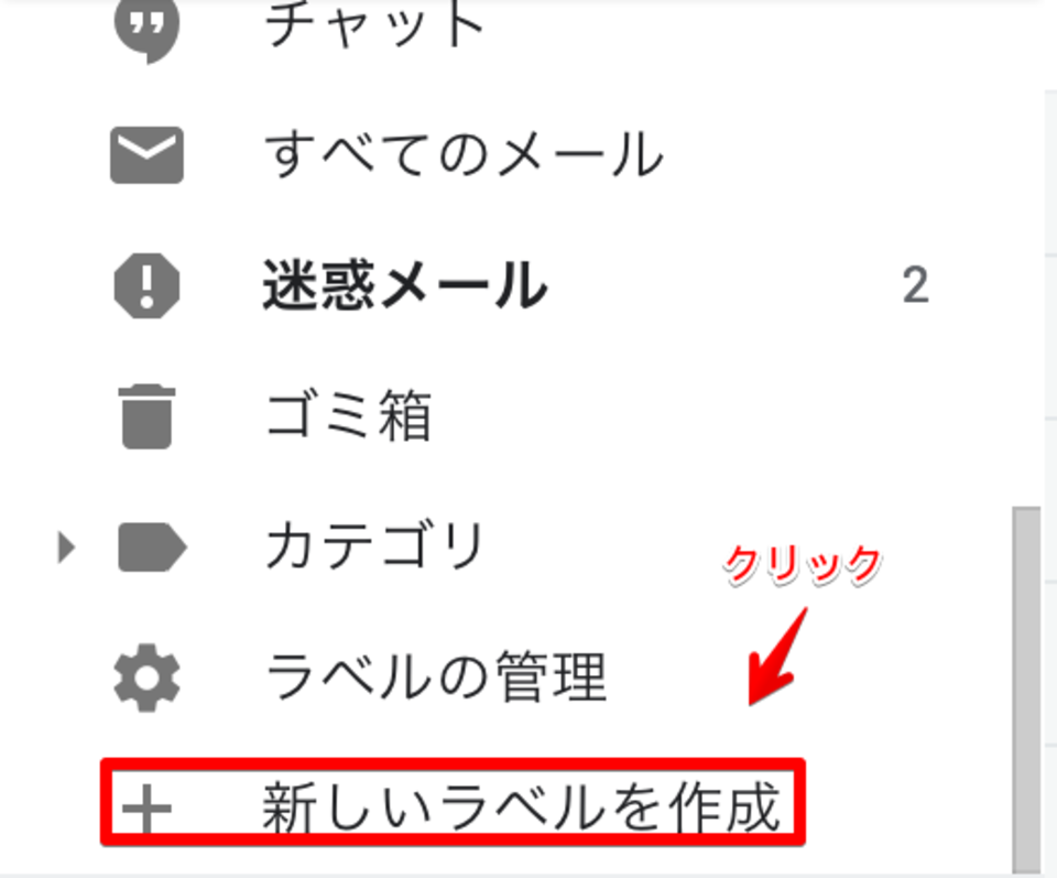 Gmail フォルダ作成