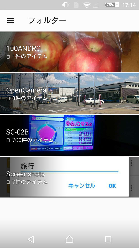 「アルバム」アプリのフォルダ一覧画面