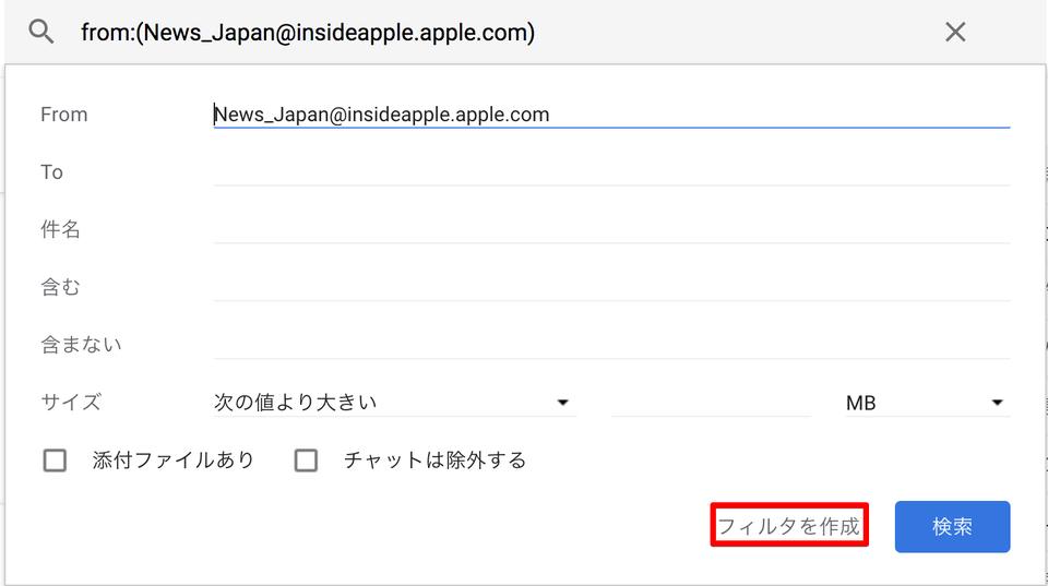 Gmail 自動振り分け2