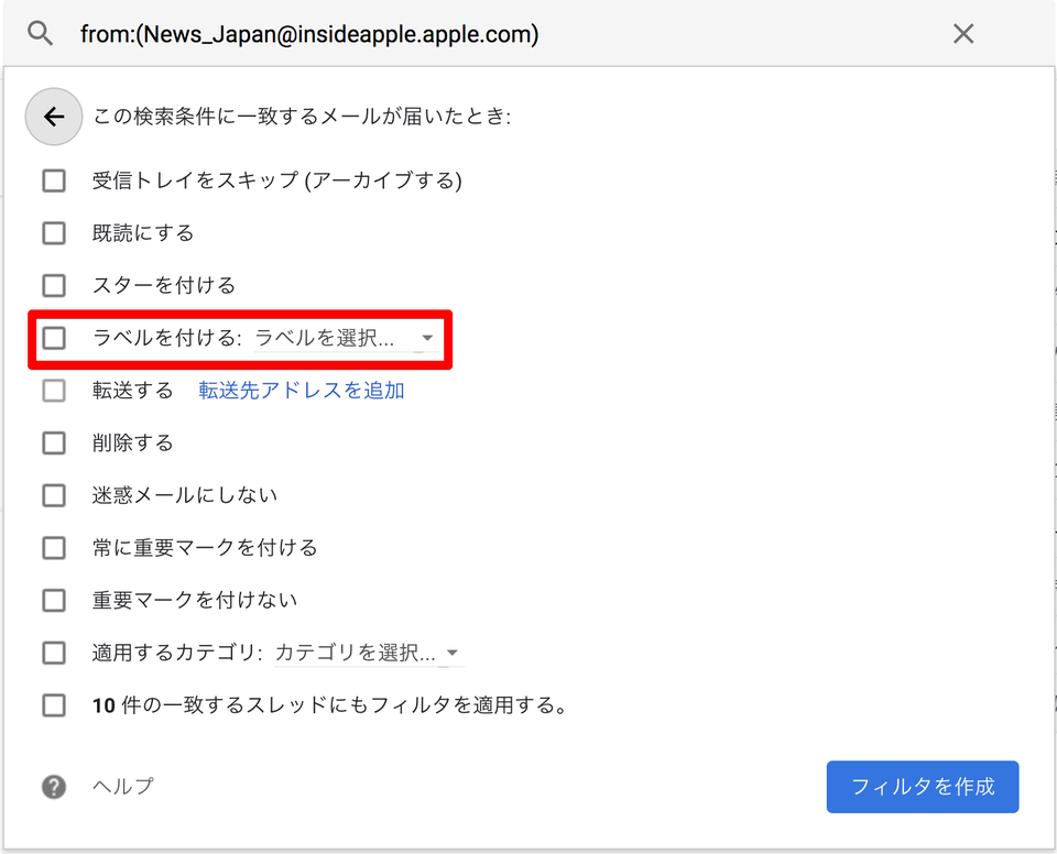 Gmail 自動振り分け3