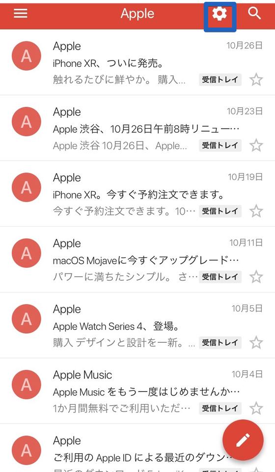 Gmailアプリ 自動振り分け1