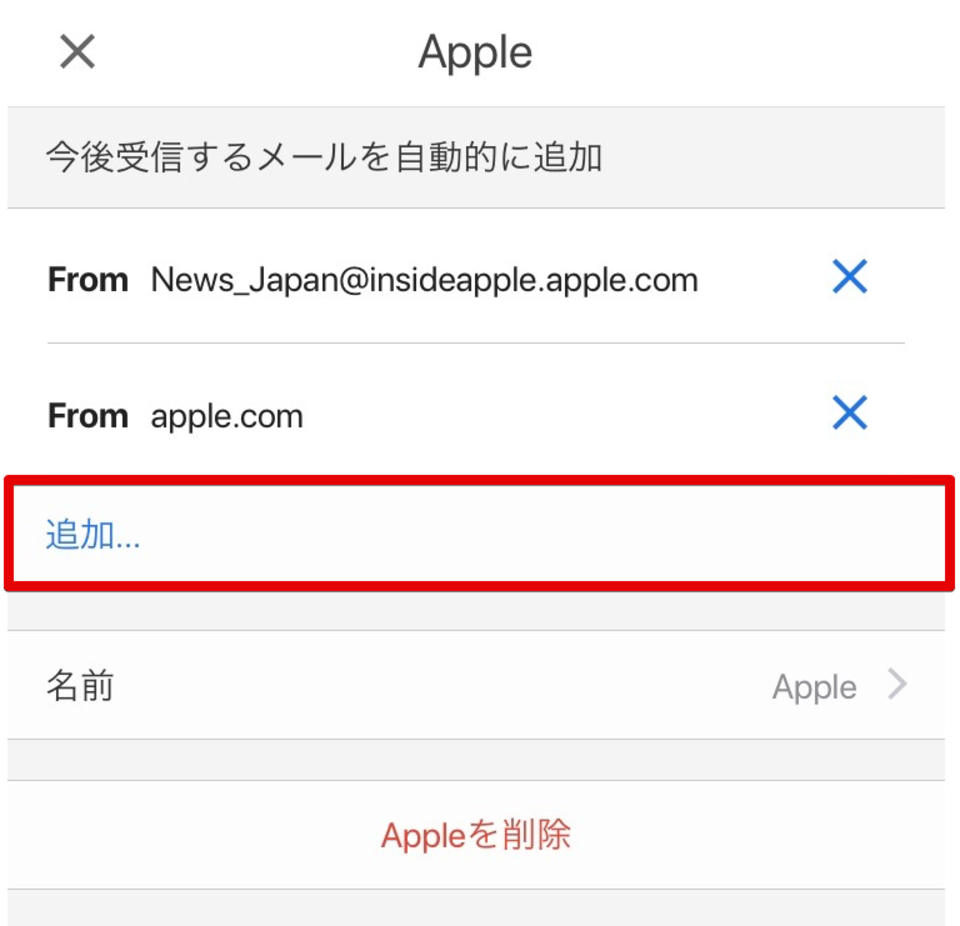 Gmailアプリ 自動振り分け2
