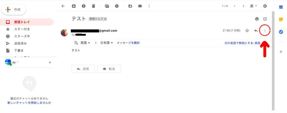 Gmailの受信拒否