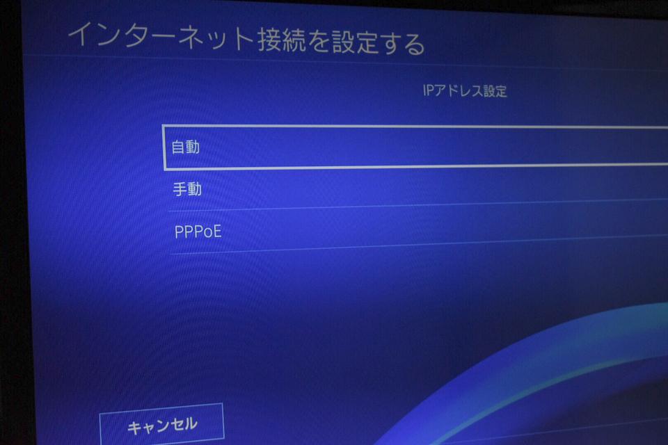 ps4 インターネット 接続 失敗