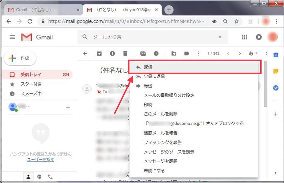 gmail 返信