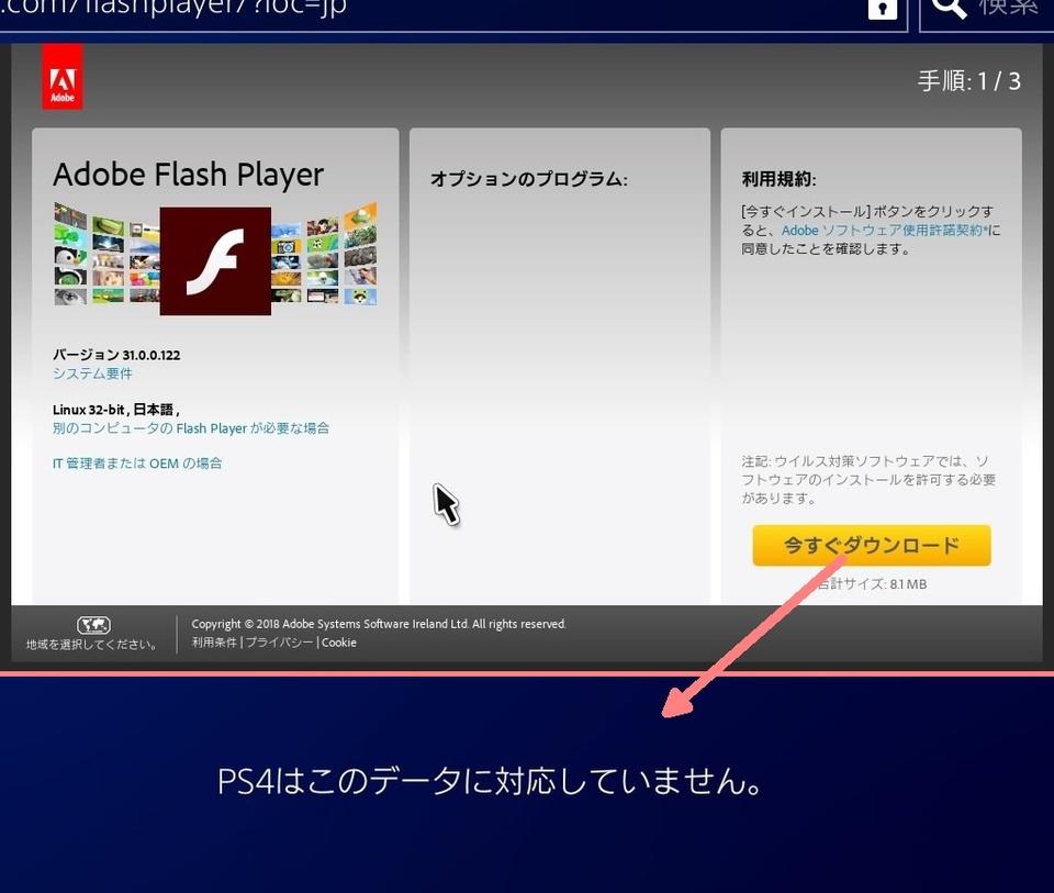 ps4 ブラウザ ps4 ブラウザ 動画 ps4 ブラウザ ゲーム ps4 ブラウザ マウス