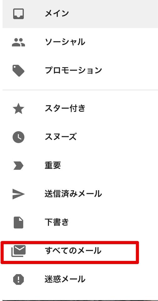 アプリ すべてのメール