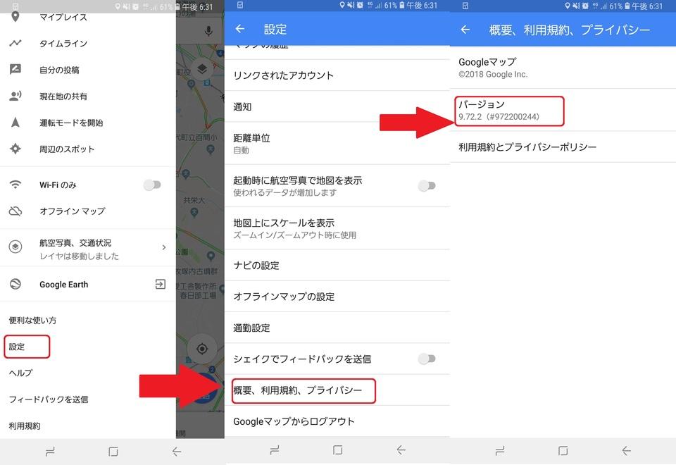 グーグル マップ ナビ 使え ない