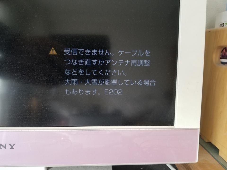 テレビ e202
