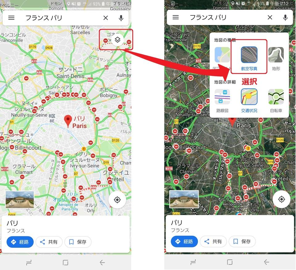 グーグル マップ 航空 写真 切り替え
