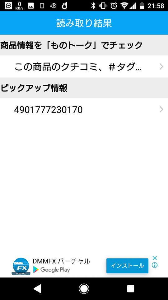 xperia バー コード リーダー