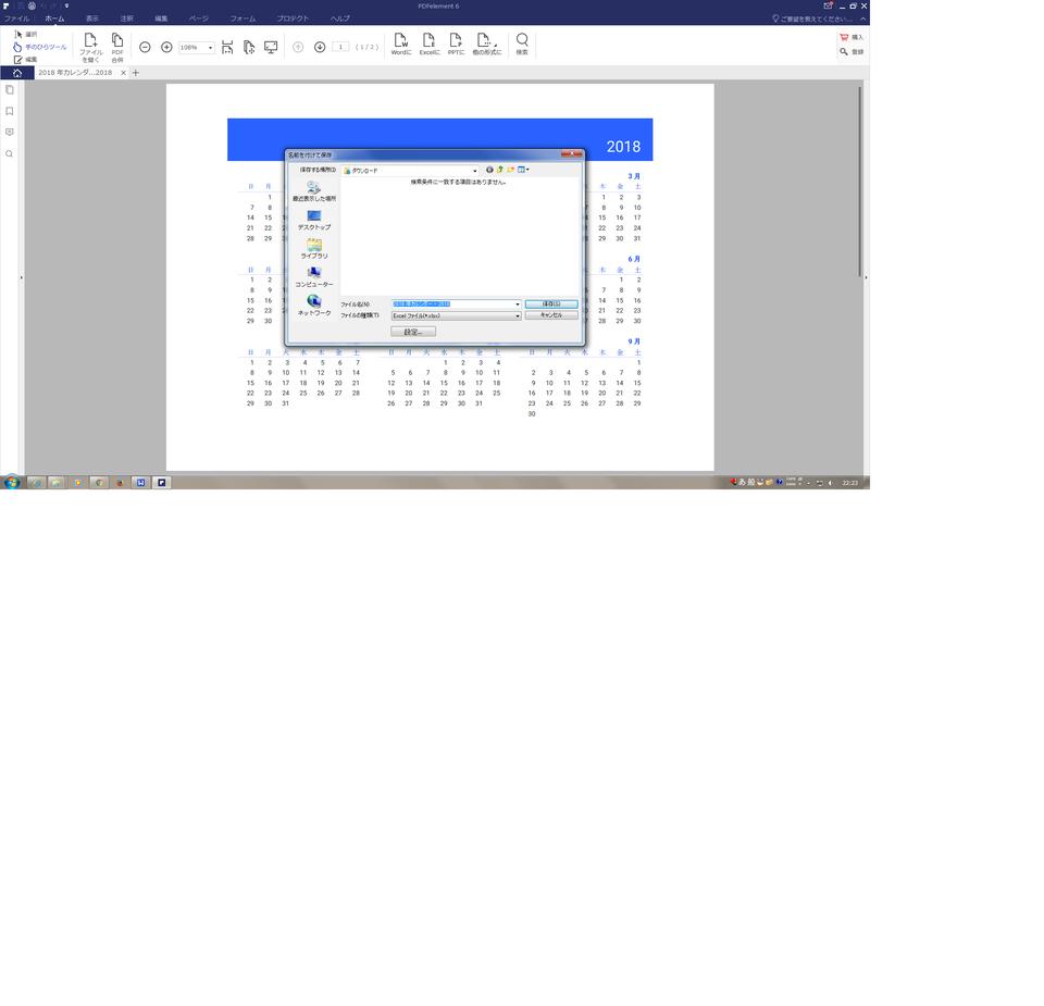 スプレッド シート pdf