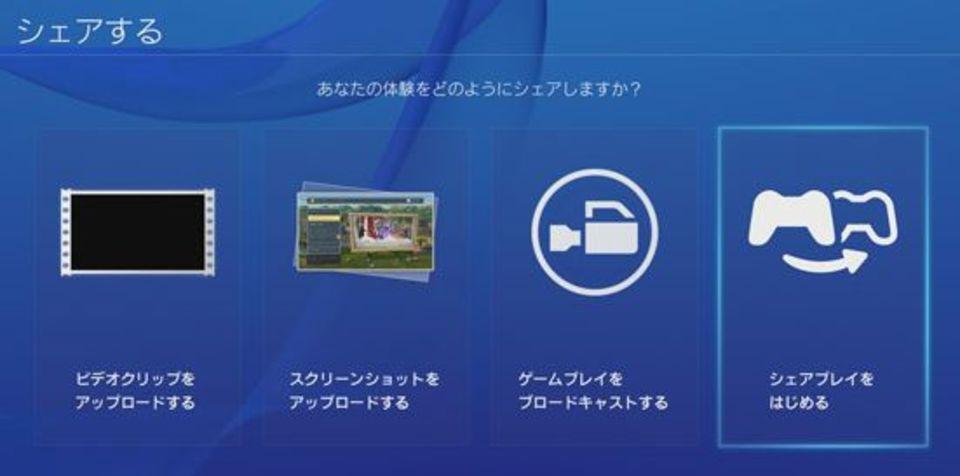 ps4 シェア プレイ 対応 ソフト