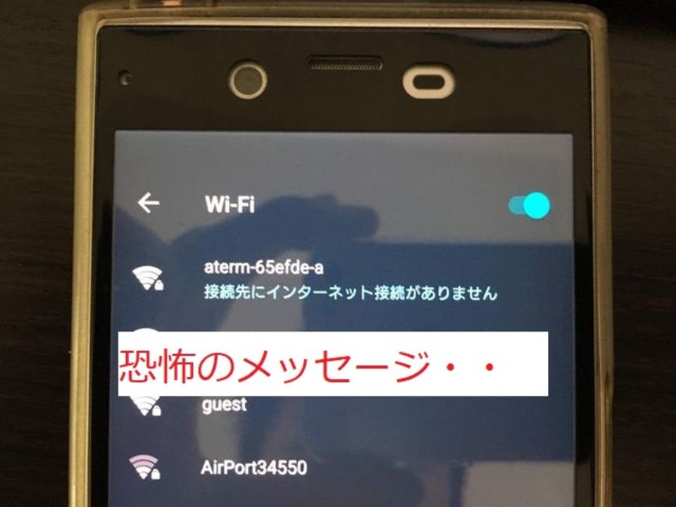 xperia インターネット接続がありません