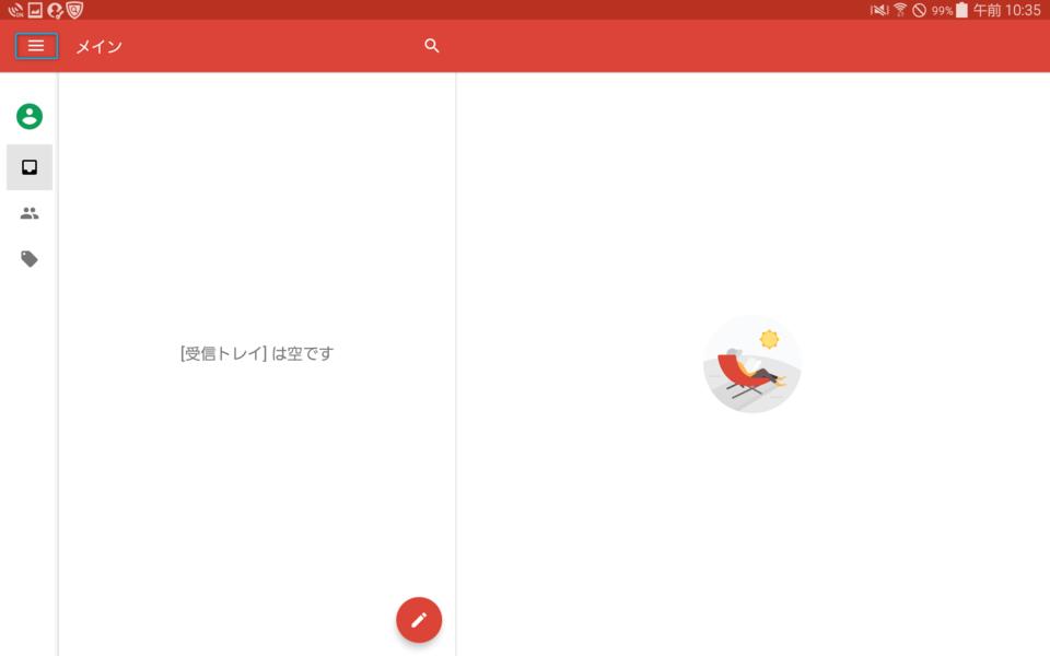 Gmail着信音⑩