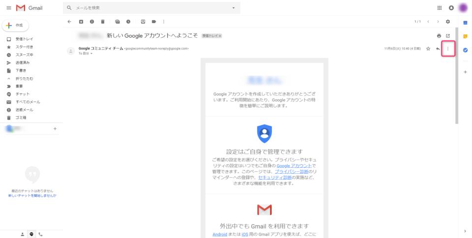 Gmail自動削除①