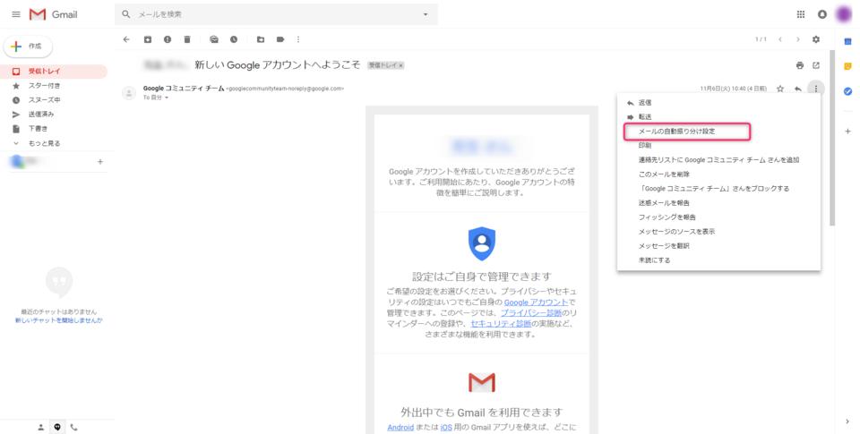 Gmail自動削除②