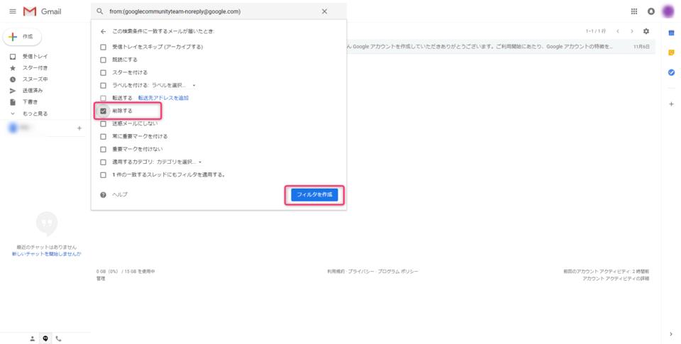 Gmail自動削除④