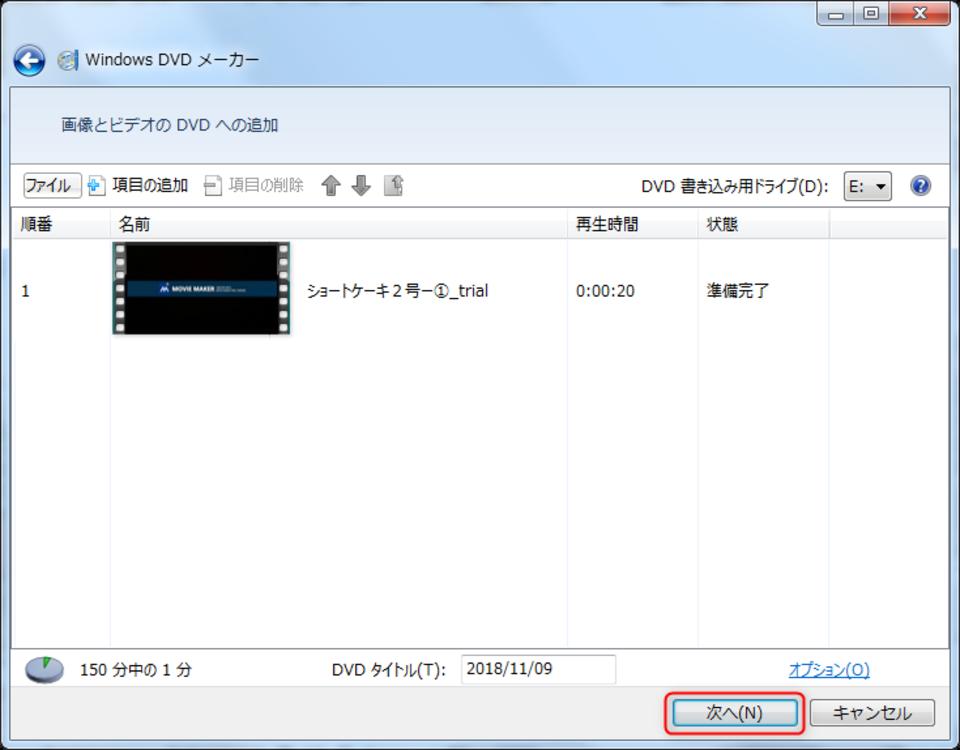 DVD焼く⑫