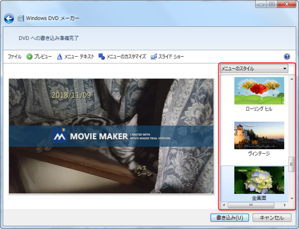 DVD焼く⑬