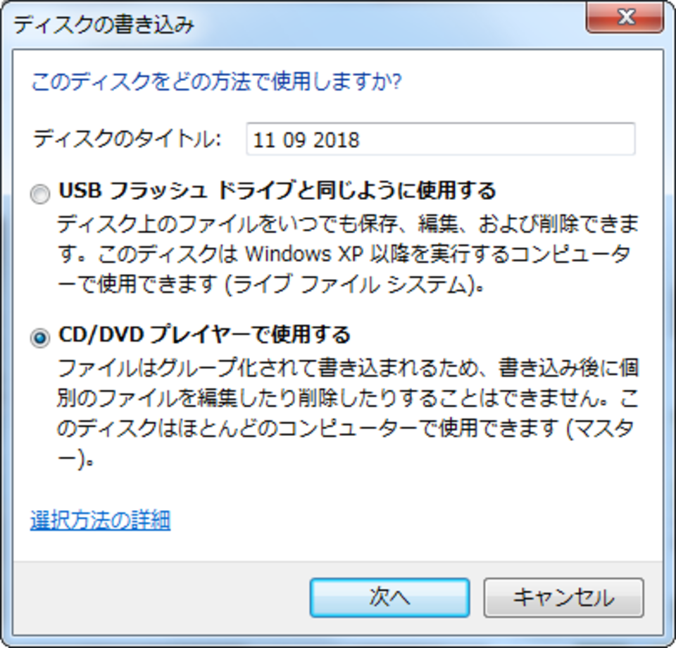 DVD焼く⑱
