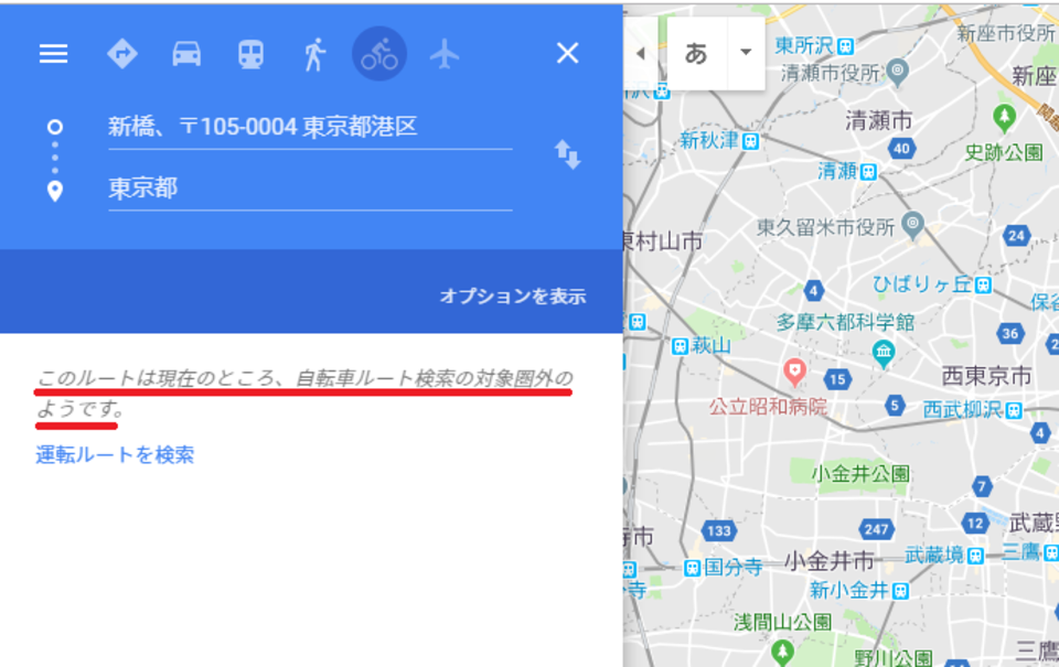グーグル マップ 自転車 時間