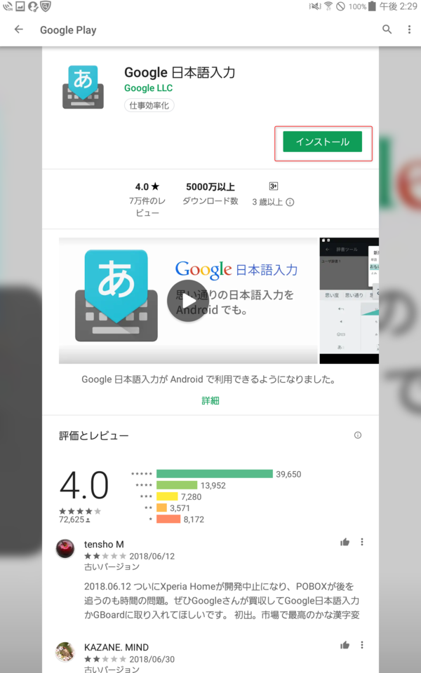 文字入力アプリ①