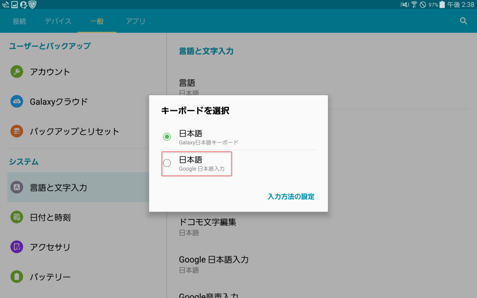 文字入力アプリ④