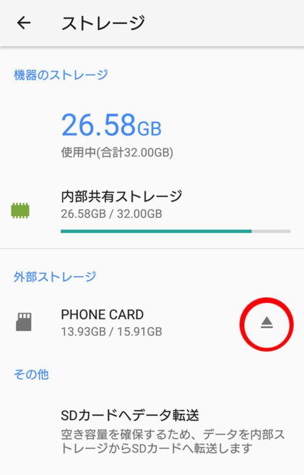 xperia z5 sd カード